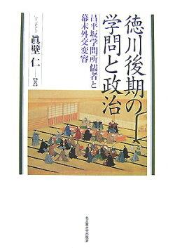 徳川後期の学問と政治