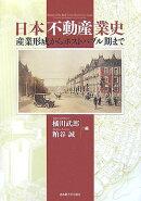 日本不動産業史