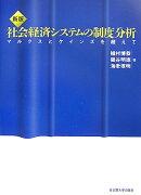 社会経済システムの制度分析新版