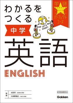 わかるをつくる 中学英語