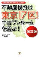 不動産投資は東京17区!中古ワンルームを選ぶ!改訂版