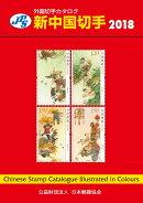 JPS外国切手カタログ新中国切手2018