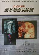 最新超音波診断