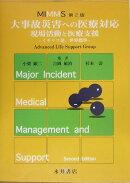大事故災害への医療対応第2版