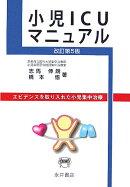 小児ICUマニュアル改訂第5版