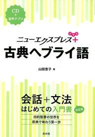 ニューエクスプレスプラス 古典ヘブライ語《CD付》 [ 山田 恵子 ]