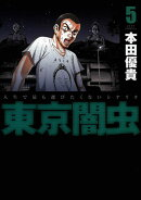 東京闇虫(5)