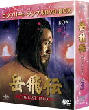 岳飛伝 -THE LAST HERO- BOX3<コンプリート・シンプルDVD-BOX>