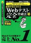 8割が落とされる「Webテスト」完全突破法(2017年度版 3)