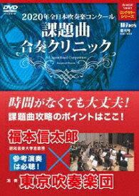 2020年全日本吹奏楽コンクール 課題曲合奏クリニック [ 東京吹奏楽団 ]