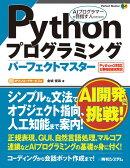 Pythonプログラミングパーフェクトマスター
