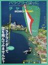 パラグライダーにチャレンジ(2020-2021) パラグライダーで空を飛んでみませんか? (イカロスMOOK PARA WORLD特別…