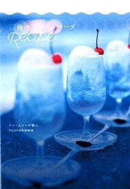 空色のクリームソーダRecipe [ tsunekawa ]