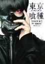 東京喰種ートーキョーグールー[movie] [ 石田 スイ ]
