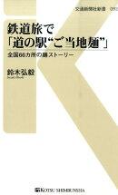"""鉄道旅で「道の駅""""ご当地麺""""」"""