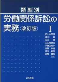 類型別 労働関係訴訟の実務〔改訂版〕1 [ 佐々木 宗啓 ]