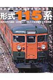 形式115系 国鉄直流近郊形電車の完成形! (イカロスmook)