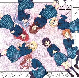 シャンプーの匂いがした (Type-A CD+DVD) [ 22/7 ]