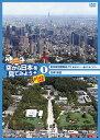空から日本を見てみようplus(プラス)1 東京新旧建物めぐり 東京タワー〜東京スカイツリー/古都 鎌倉 [ 伊武雅刀 ] ランキングお取り寄せ
