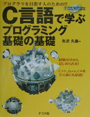 C言語で学ぶプログラミング基礎の基礎