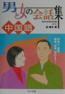 男と女の会話集中国語