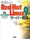 やさしいRed Hat Linux 9サーバー構築