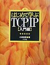 はじめて学ぶTCP/IP〈入門編〉