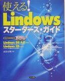 使える! Lindowsスタ-タ-ズ・ガイド