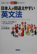 日本人が間違えやすい英文法