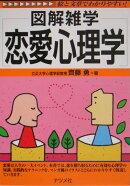 恋愛心理学