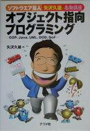 ソフトウエア芸人矢沢久雄の名物講座オブジェクト指向プログラミング
