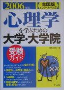 心理学を学ぶための大学・大学院受験ガイド(2006年版)