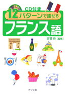 12パターンで話せるフランス語
