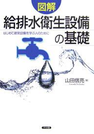 図解給排水衛生設備の基礎 はじめて建築設備を学ぶ人のために [ 山田信亮 ]