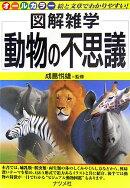 動物の不思議