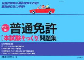 普通免許〈本試験そっくり〉問題集 カラー版 [ 自動車技術研究会 ]