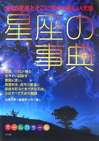 星座の事典 全88星座とそこに浮かぶ美しい天体 オールカラー版 [ 沼沢茂美 ]