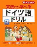 文法から学べるドイツ語ドリル