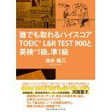 誰でも取れるハイスコアTOEIC(R) L&R TEST900と英検(R)1級、