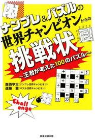 ナンプレ&パズルの世界チャンピオンからの挑戦状 王者が考えた100のパズル [ 森西亨太 ]