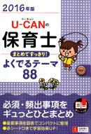 2016年版U-CANの保育士 まとめてすっきり!よくでるテーマ88