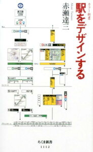 駅をデザインする (ちくま新書) [ 赤瀬達三 ]