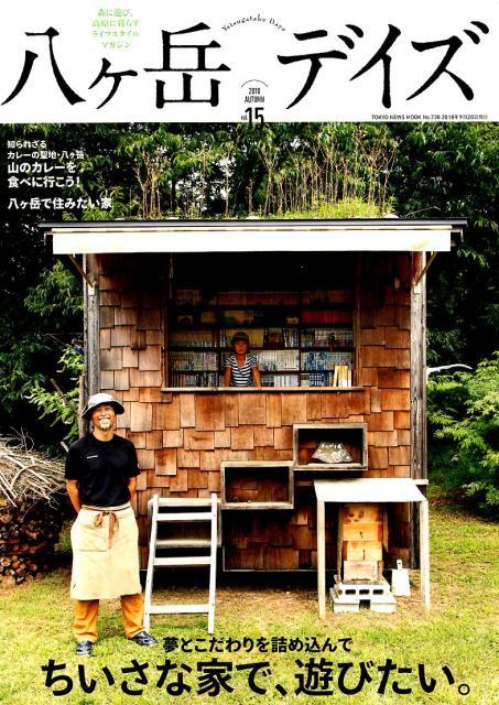 八ヶ岳デイズ(vol.15) 森に遊び、高原に暮らすライフスタイルマガジン 夢とこだわりを詰め込んで ちいさな家で遊びたい。 (TOKYO NEWS MOOK)