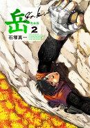 岳 完全版(第2集)