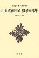 新潮日本古典集成〈新装版〉 和泉式部日記 和泉式部集
