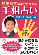 島田秀平の幸せになれる手相占い(恋愛&人づき合い篇)