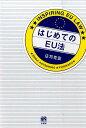 はじめてのEU法 [ 庄司克宏 ]