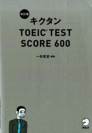 キクタンTOEIC TEST SCORE 600改訂版 [ 一杉武史 ]