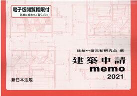 建築申請memo(2021) [ 建築申請実務研究会 ]