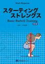 スターティング ストレングス 第3版 Basic Barbell Training [ Mark Rippetoe ]